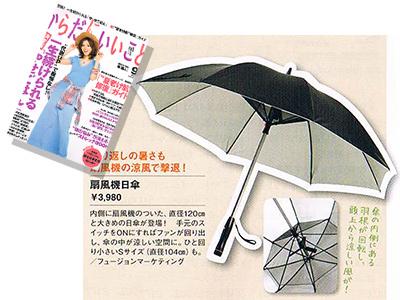 からだにいいこと掲載 日傘扇風機