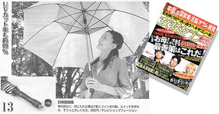 女性セブン掲載 日傘扇風機